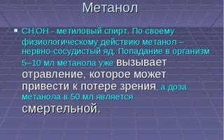 Влияние на организм человека метилового спирта (метанола)