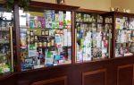 Гомеопатическая аптечка
