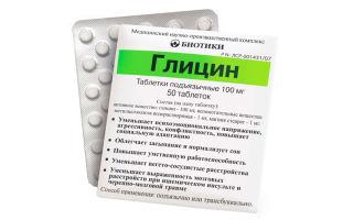 Глицин: польза и вред препарата